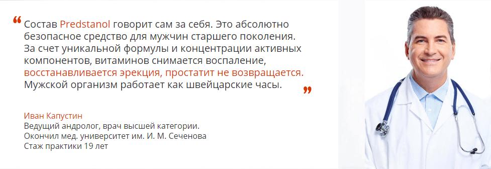 Отзыв предстанол от эксперта Ивана Капустина ведущего андролога