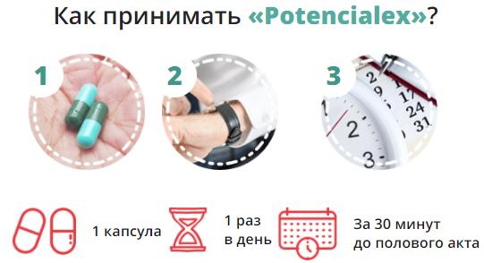 Инструкция по применению Потенциалекс