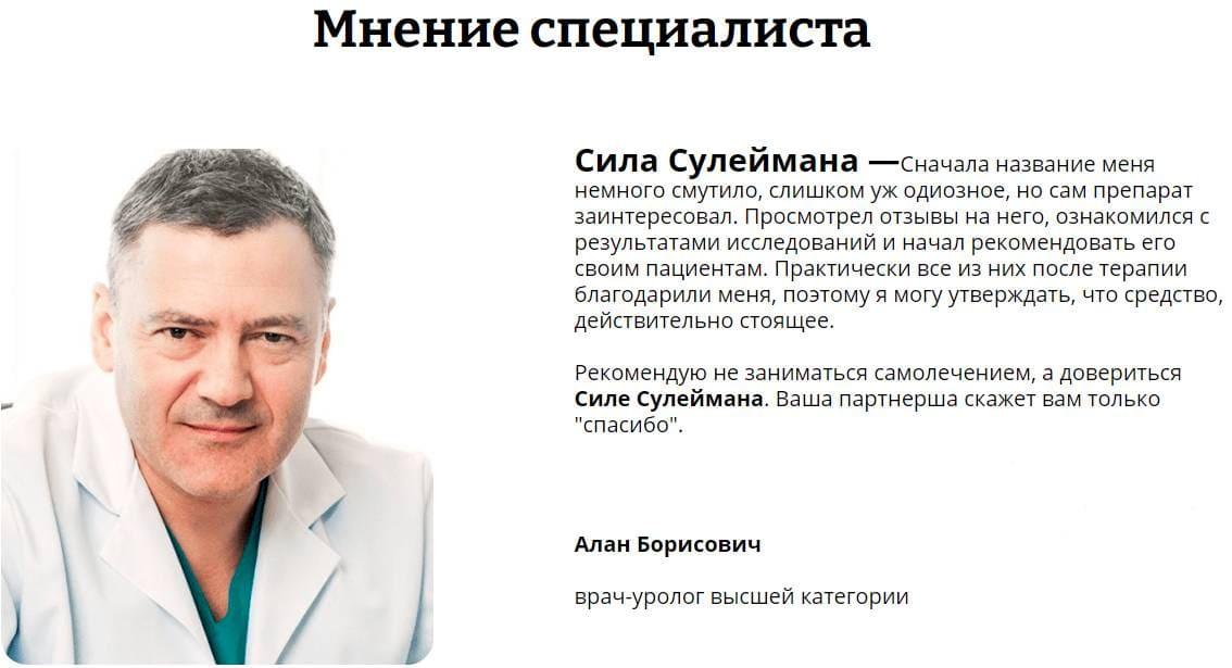 отзыв эксперта о препарате Сила Сулеймана