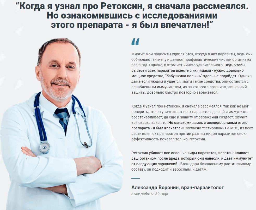 отзыв специалиста паразитолога о ретоксине