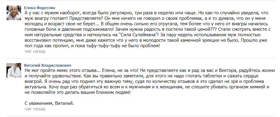 Отзыв купившего о препарате для потенции Сила Сулеймана