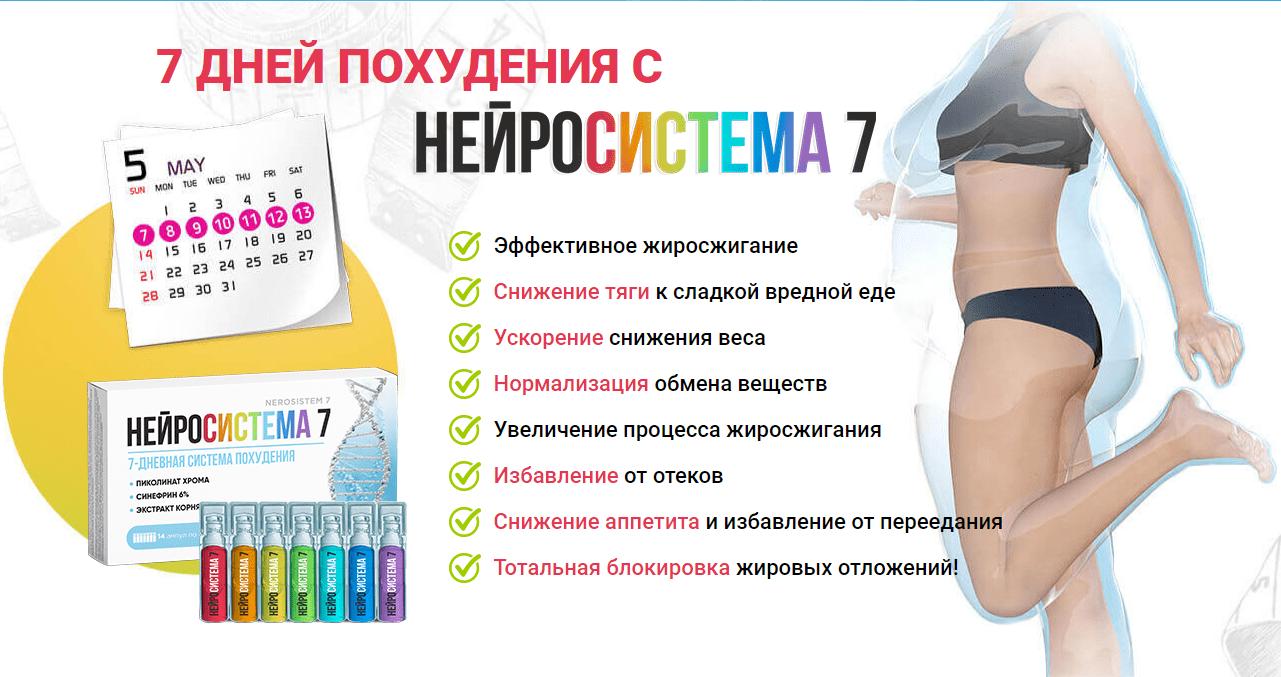 7 дней похудения с нейросистема 7
