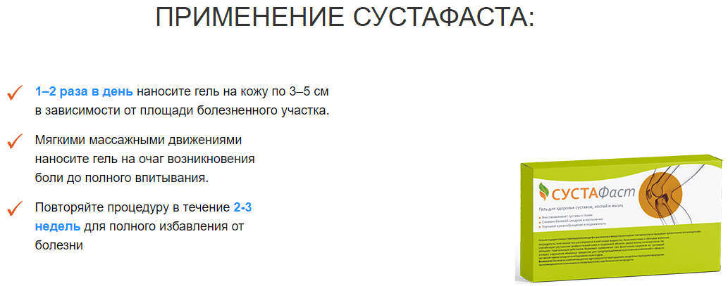 инструкция по применению геля сустафаст
