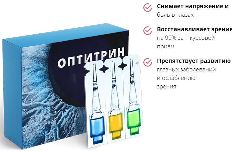 оптитрин для глаз
