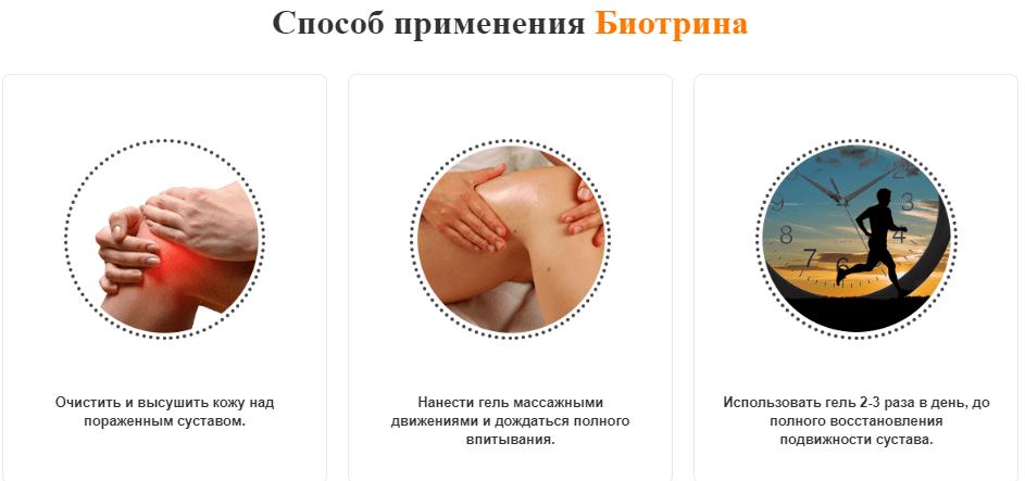 инструкция применения биотрина