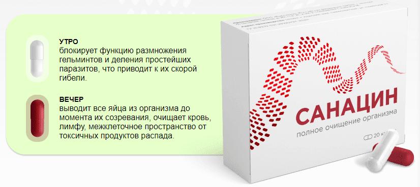 инструкция применения санацин