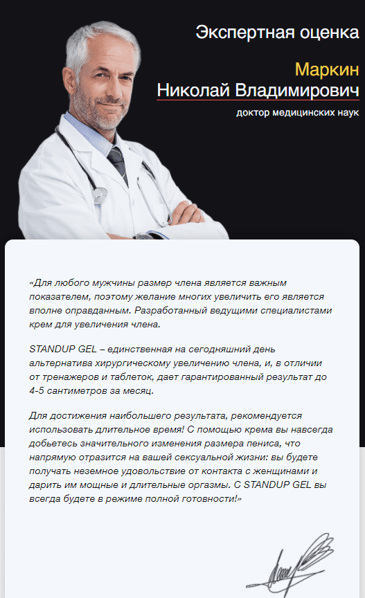 отзыв врача о стендап геле