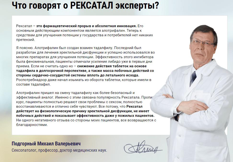 отзыв врача о рексатал