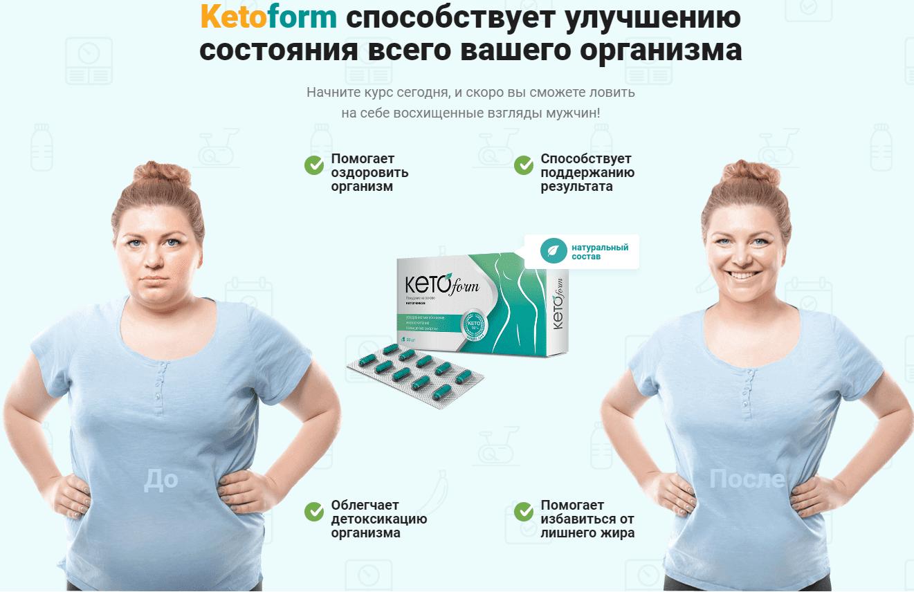 действие кетоформы