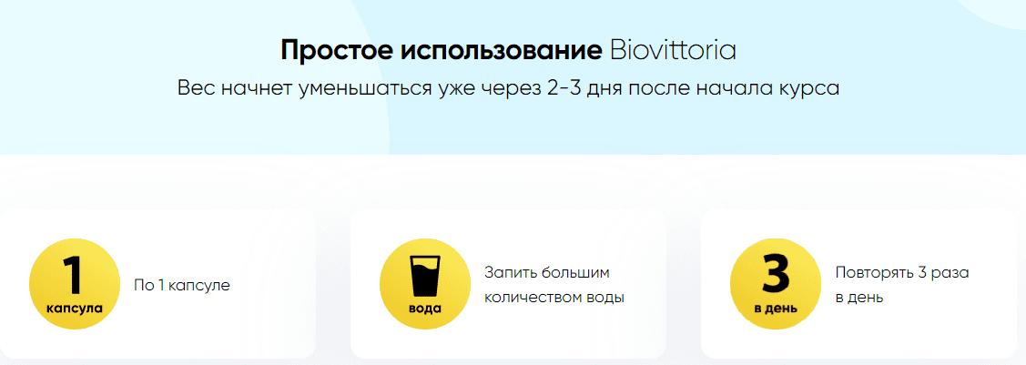инструкция применения Biovittoria