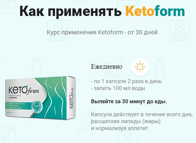 инструкция применения кетоформ