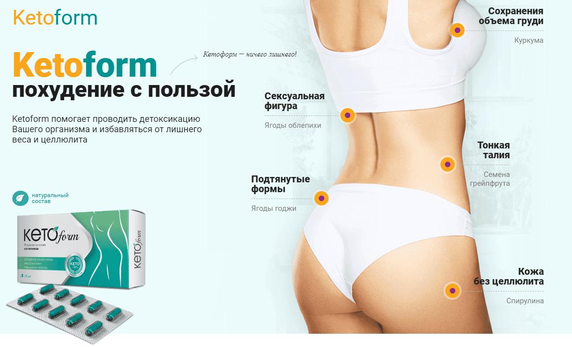 ketoform проводит детоксикацию организма