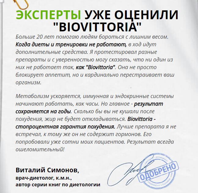 отзыв специалиста о BioVittoria
