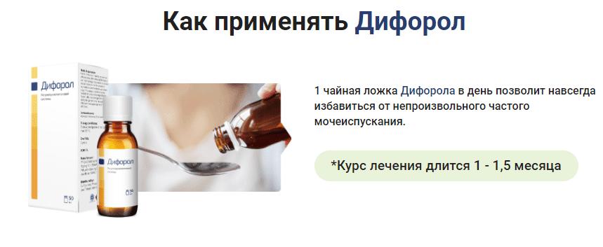 инструкция применения дифорол