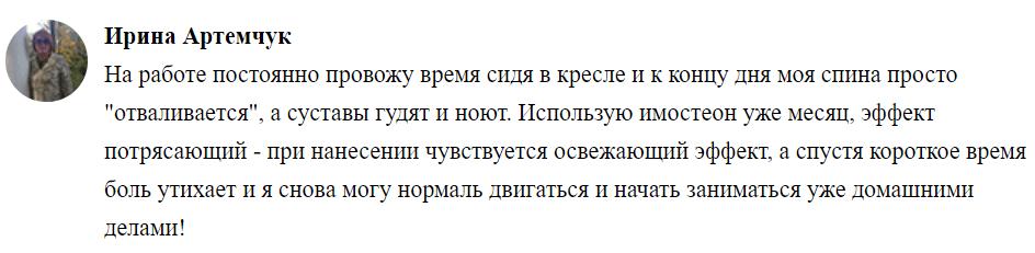 имостеон отзыв