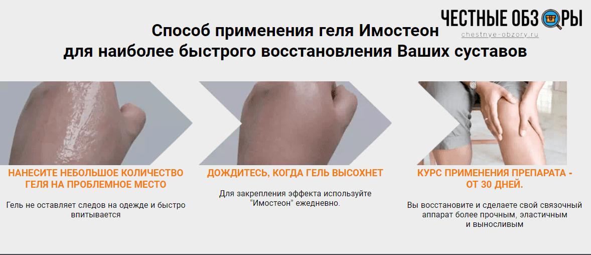 инструкция применения имостеона