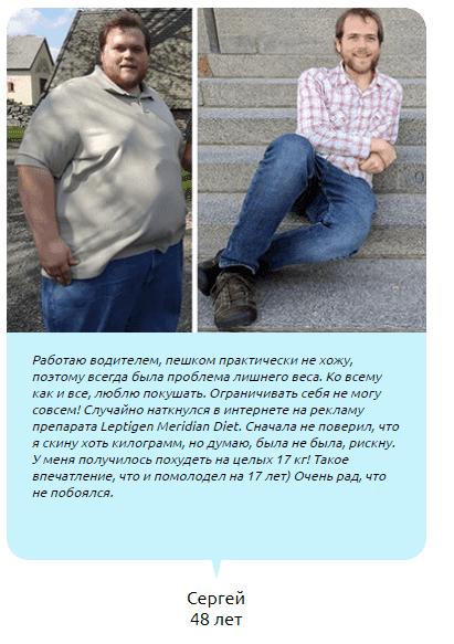 Leptigen Meridian Diet отзыв