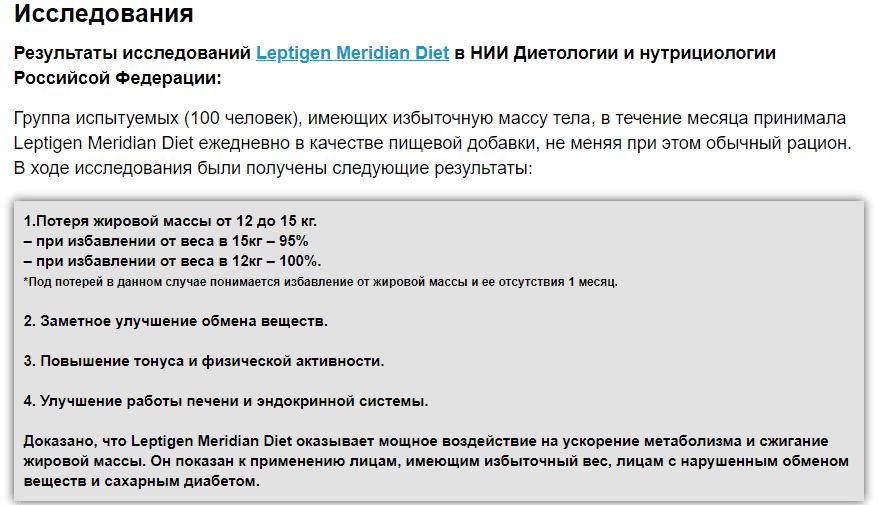 Leptigen Meridian Diet развод или нет