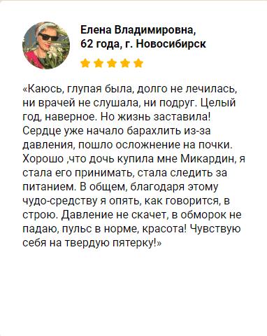 отзыв микардин