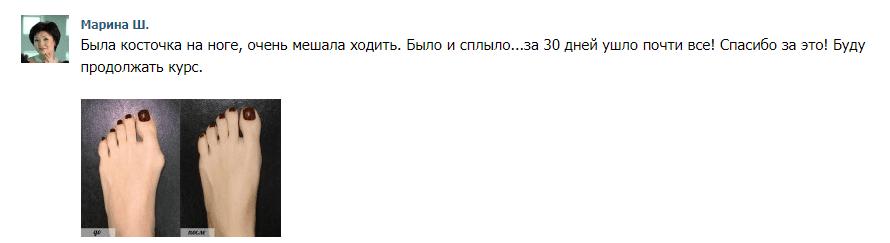 отзыв вальгурон