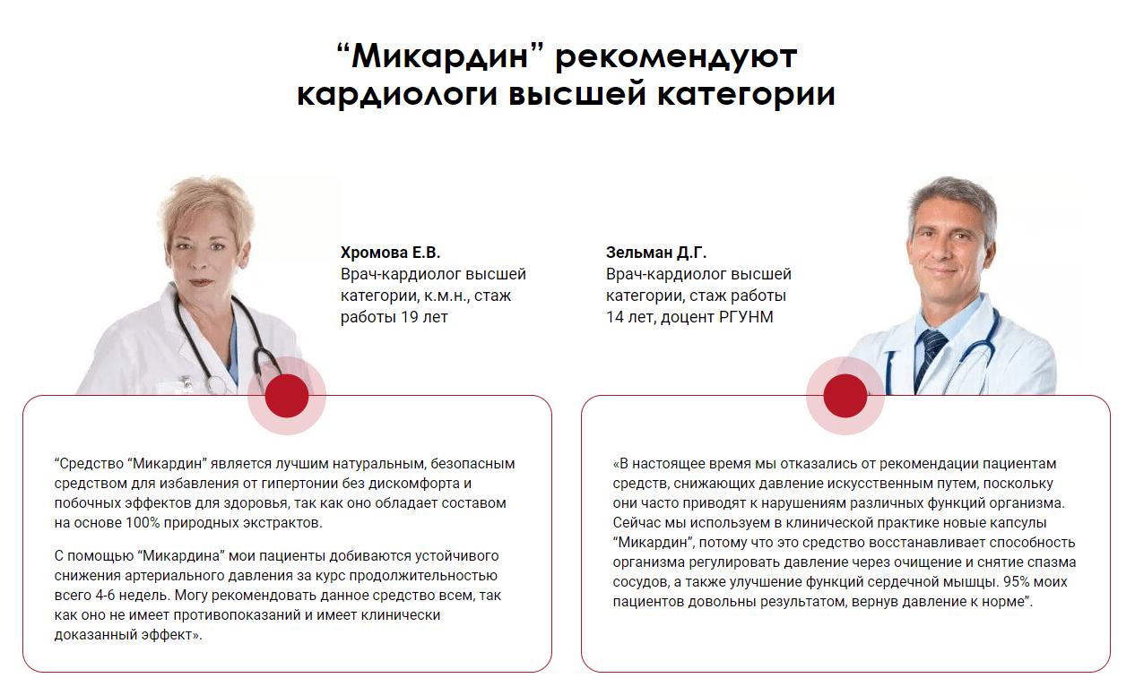 отзывы врачей