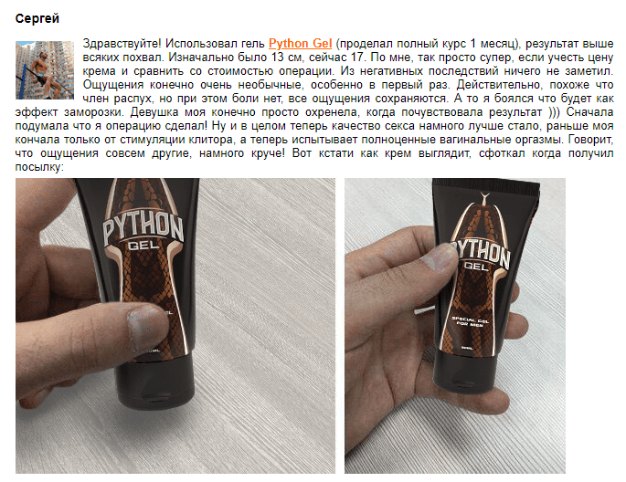 питон гель отзыв