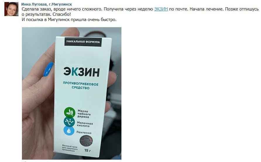 отзыв экзин