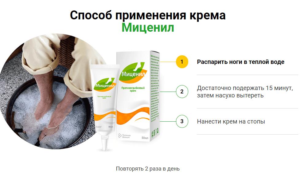 инструкция применения миценила